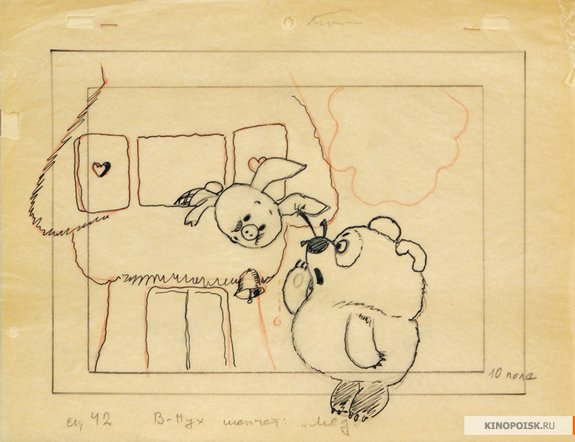 Эскиз персонажа к фильму «Винни-Пух». Собрание Музея кино