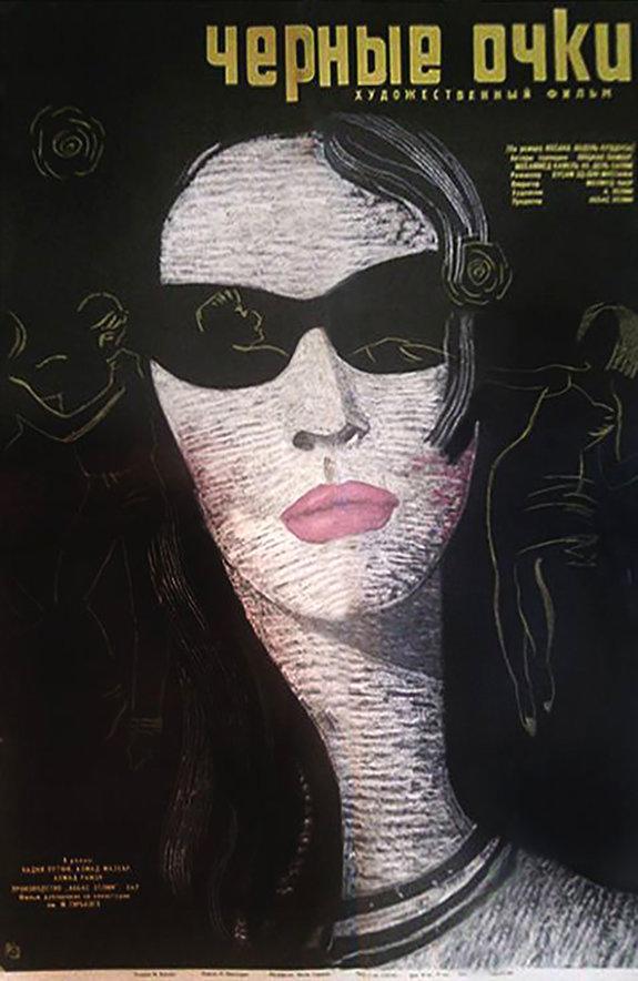 Афиша фильма «Черные очки»
