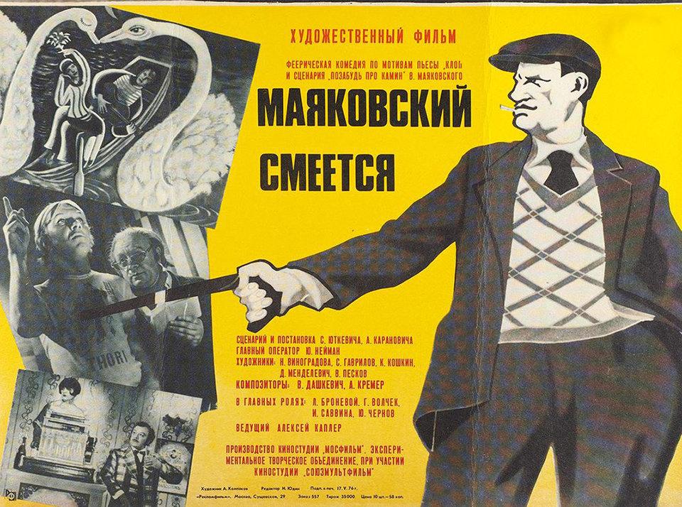 Плакат к фильму «Маяковский смеется»