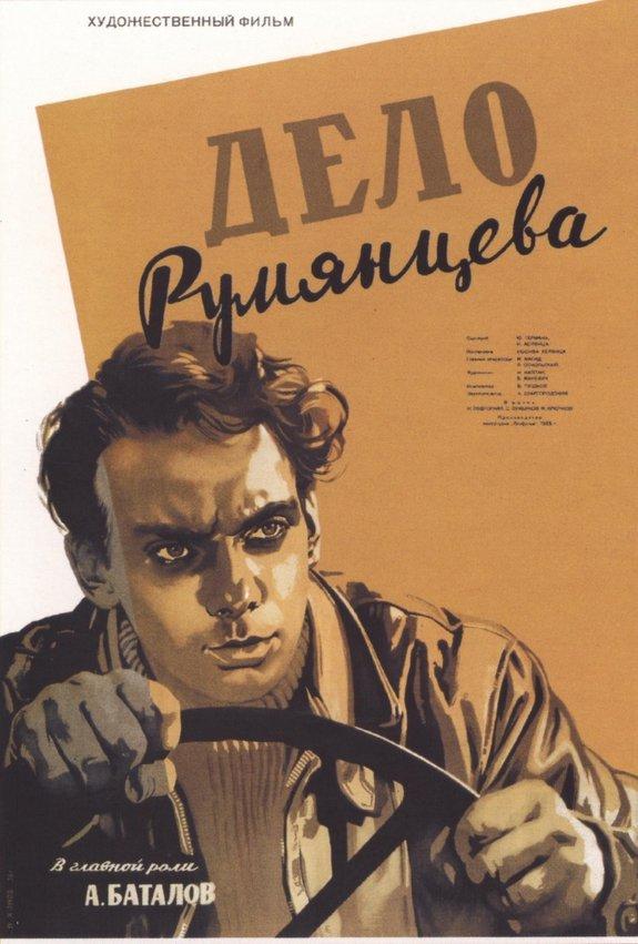 Постер фильма «Дело Румянцева» (1955)