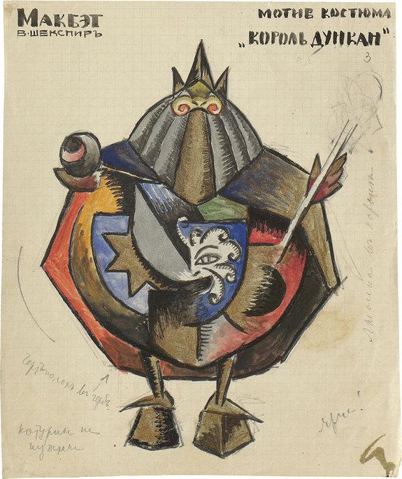 Мотив костюма короля Дункана к постановке трагедии У. Шекспира в Центральном просветительском театре (1921) / РГАЛИ