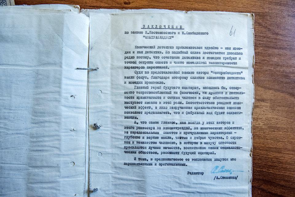 Отзыв редактора на заявку «Контрабандист» / Фото: Элен Нелидова для КиноПоиска