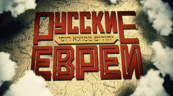 «Русские евреи»