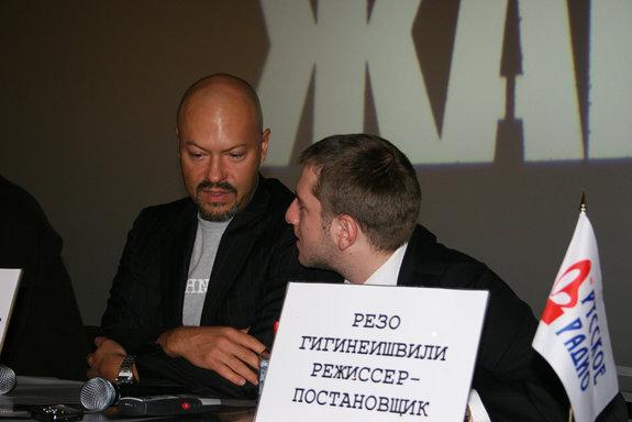 Федор Бондарчук, Резо Гигинеишвили