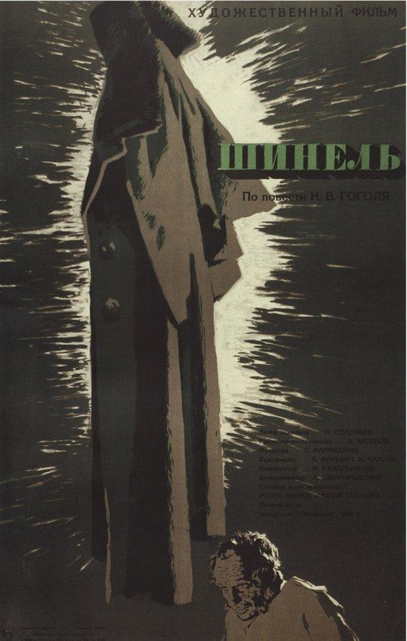 «Шинель» (1959) — проба пера Алексея Баталова в режиссуре