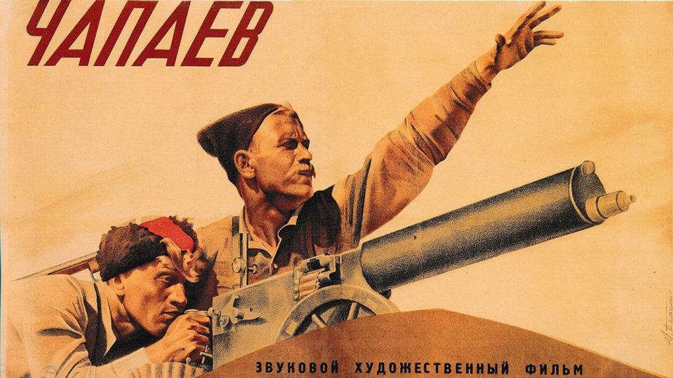 Рекламный плакат фильма братьев Васильевых «Чапаев»