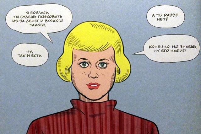 Фрагмент комикса «Пэйшенс»