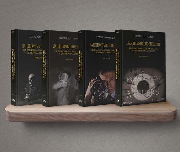 «Ландшафты сновидений»: Книга о Майкле Пауэлле, которой нет аналогов