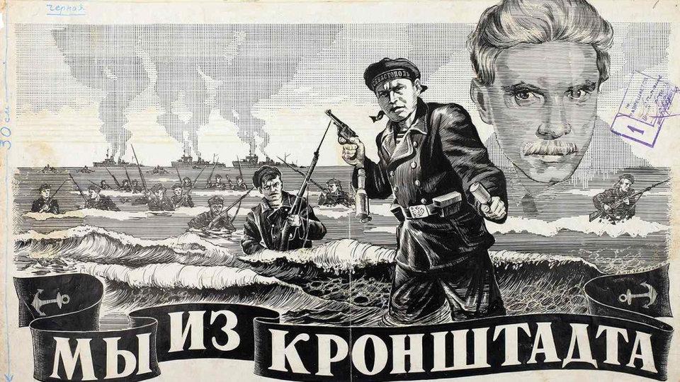 Рекламный плакат фильма «Мы из Кронштадта»