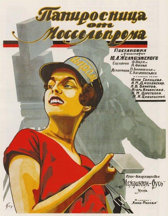 «Папиросница от Моссельпрома»
