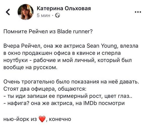 Скриншот из Facebook Катерины Ольховой