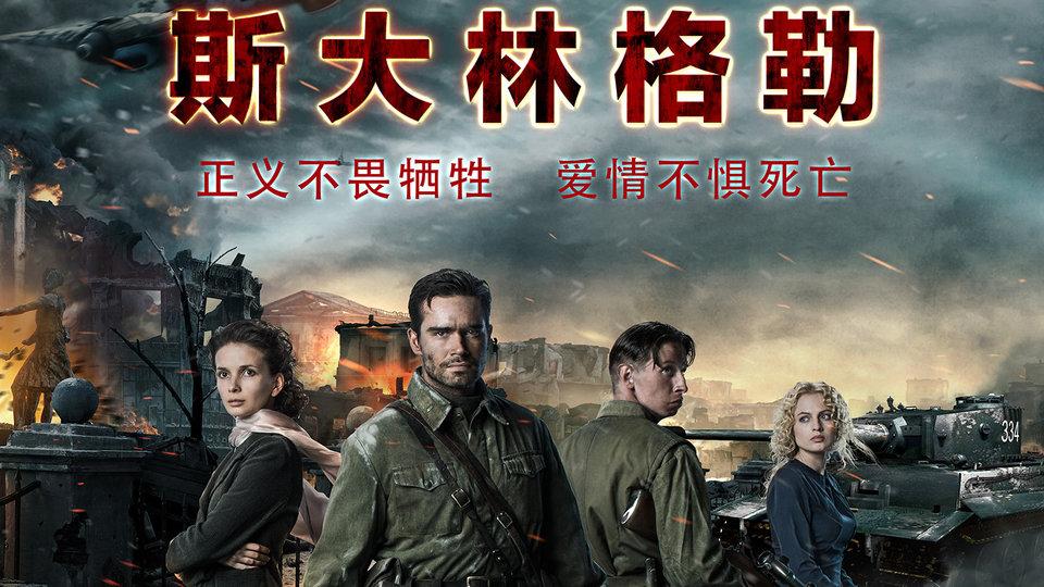 Постер фильма «Сталинград» в Китае