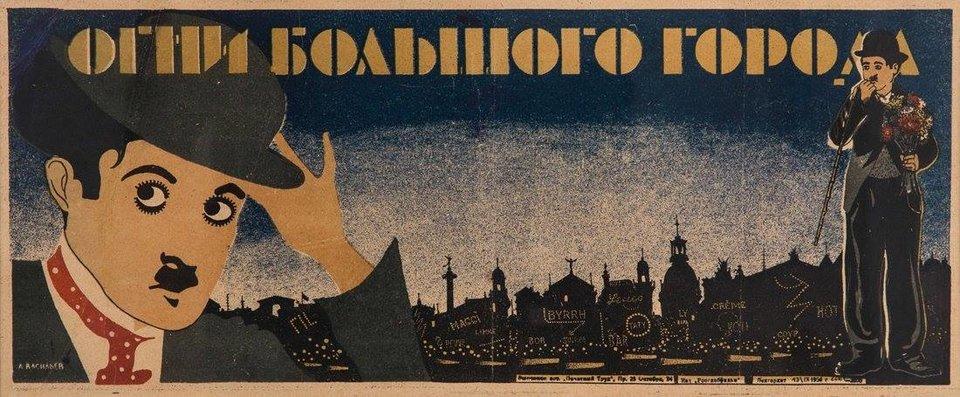 Афиша фильма «Огни большого города»