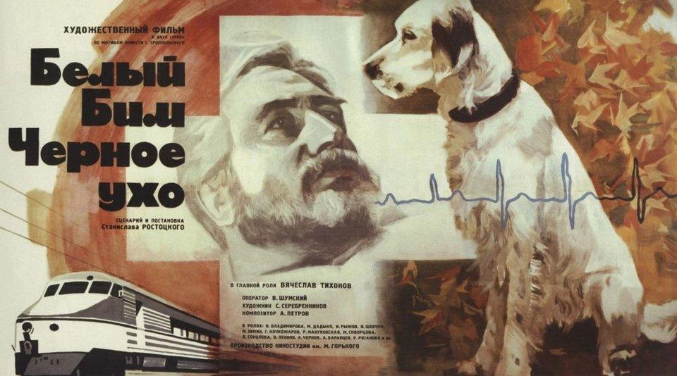 Постер советского фильма «Белый Бим Черное ухо»