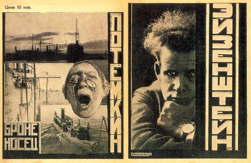 """Разворот обложки брошюры «Эйзенштейн. Броненосец """"Потемкин""""» (М., 1926). Автор - П. Галаджев."""