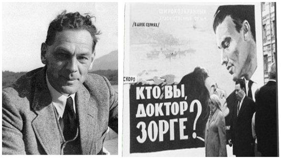 Рихард Зорге и уличная афиша фильма «Кто вы, доктор Зорге?»