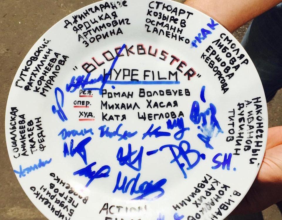 Моя любимая традиция — разбивание тарелки с именами