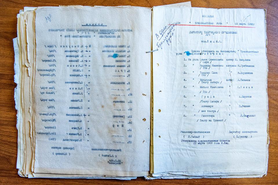 Документ с просьбой утвердить исполнителей главных ролей в «Бриллиантовой руке» / Фото: Элен Нелидова для КиноПоиска