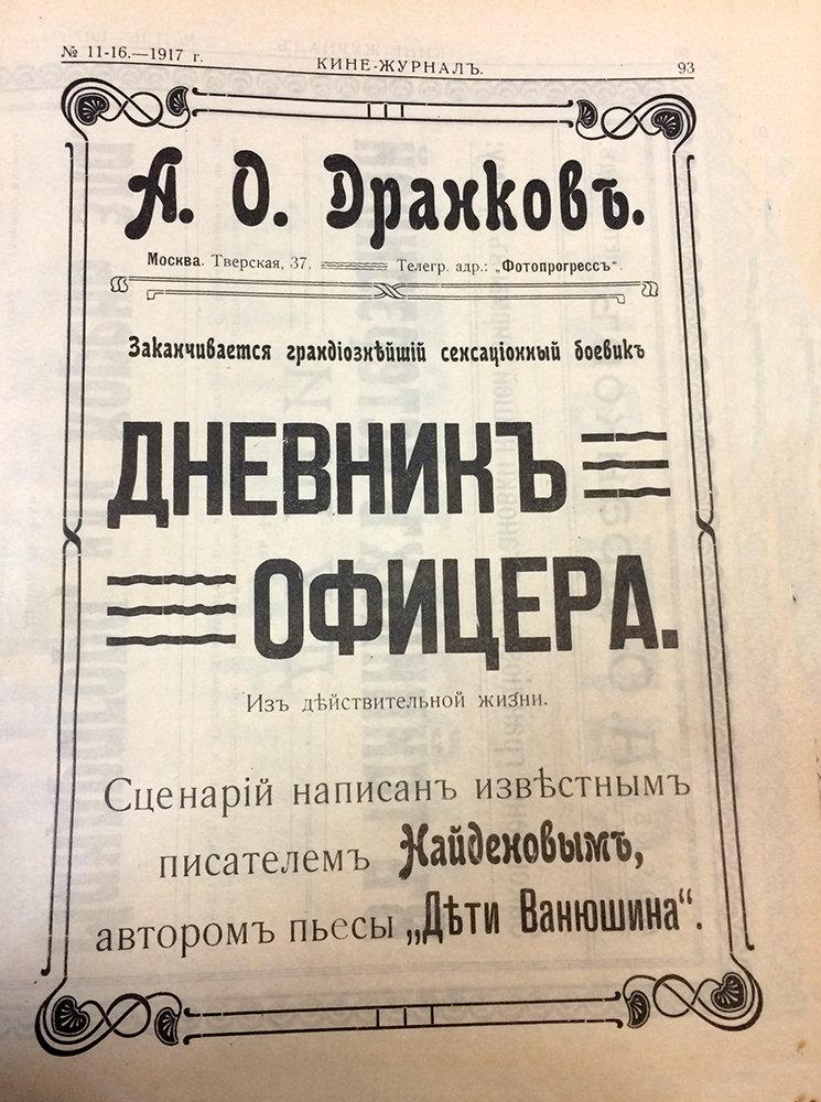 «Кине-журнал», 31/VI-VII-VIII, № 11—16