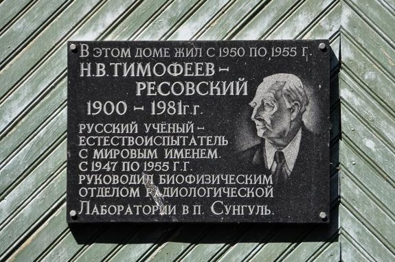 Памятная табличка на доме, где жил герой Тимофеев-Ресовский / Фото: Wikimapia