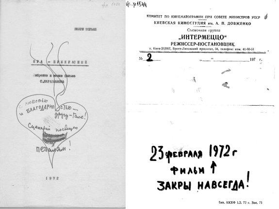 Страницы сценариев Сергея Параджанова