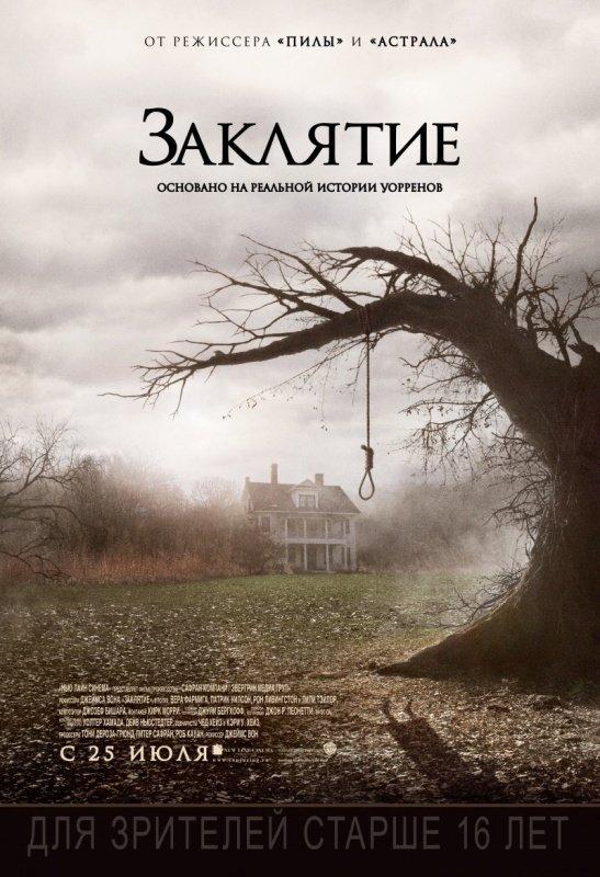 Дом ночных призраков: Предыстория и герои фильма «Заклятие»