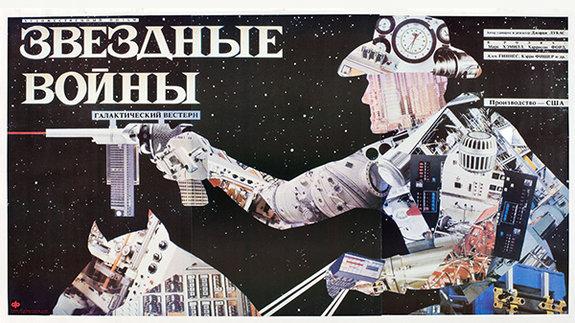 Советская афиша, подготовленная к официальному выходу фильма в прокат в 1990 году