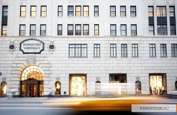 «Бергдорф Гудман: Больше века навершине модного олимпа»