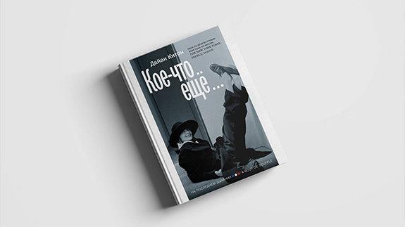Обложка русского издания книги Дайан Китон