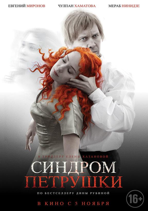 Эксклюзивный постер фильма для интернета