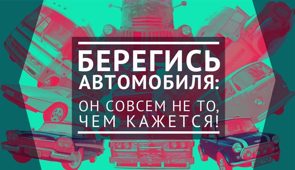 Фильмы об авто и деньгах продажа авто в залоге новосибирск