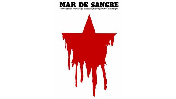 Постер фильма «Море крови»