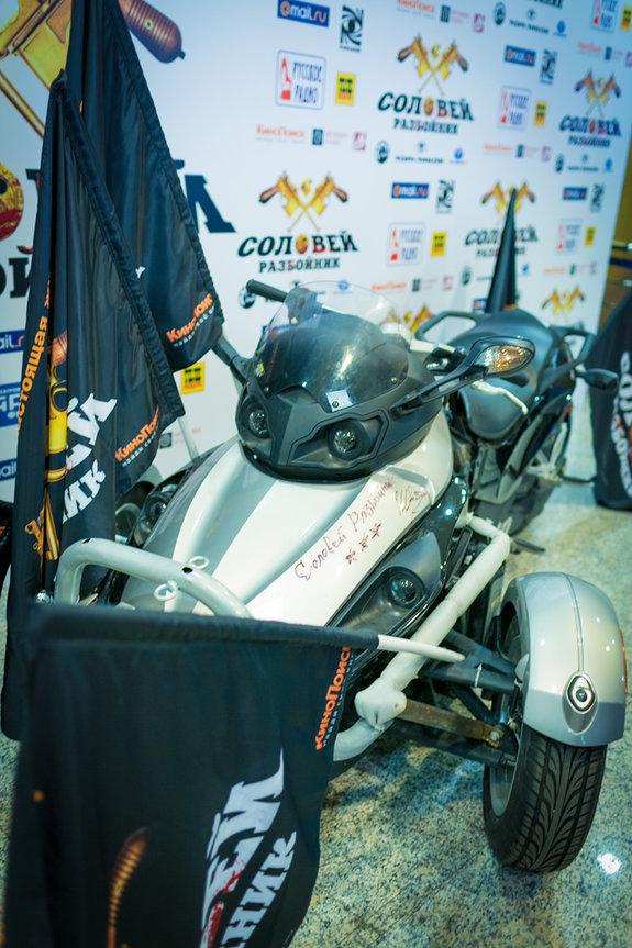 Мотоцикл Соловья-разбойника