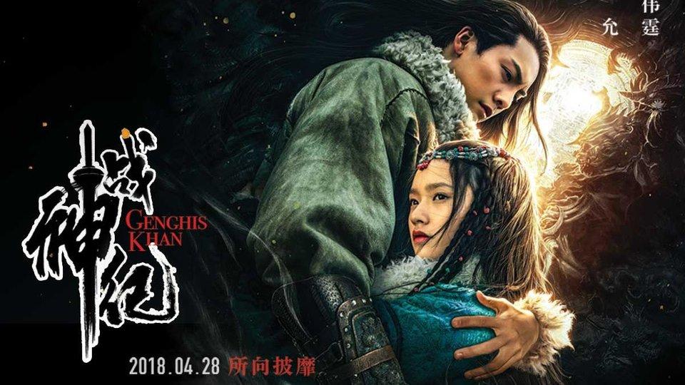Фрагмент постера фильма «Чингисхан»
