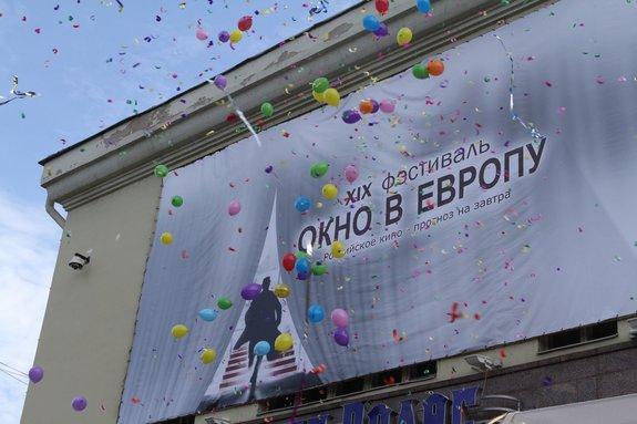 Фестиваль окно в европу