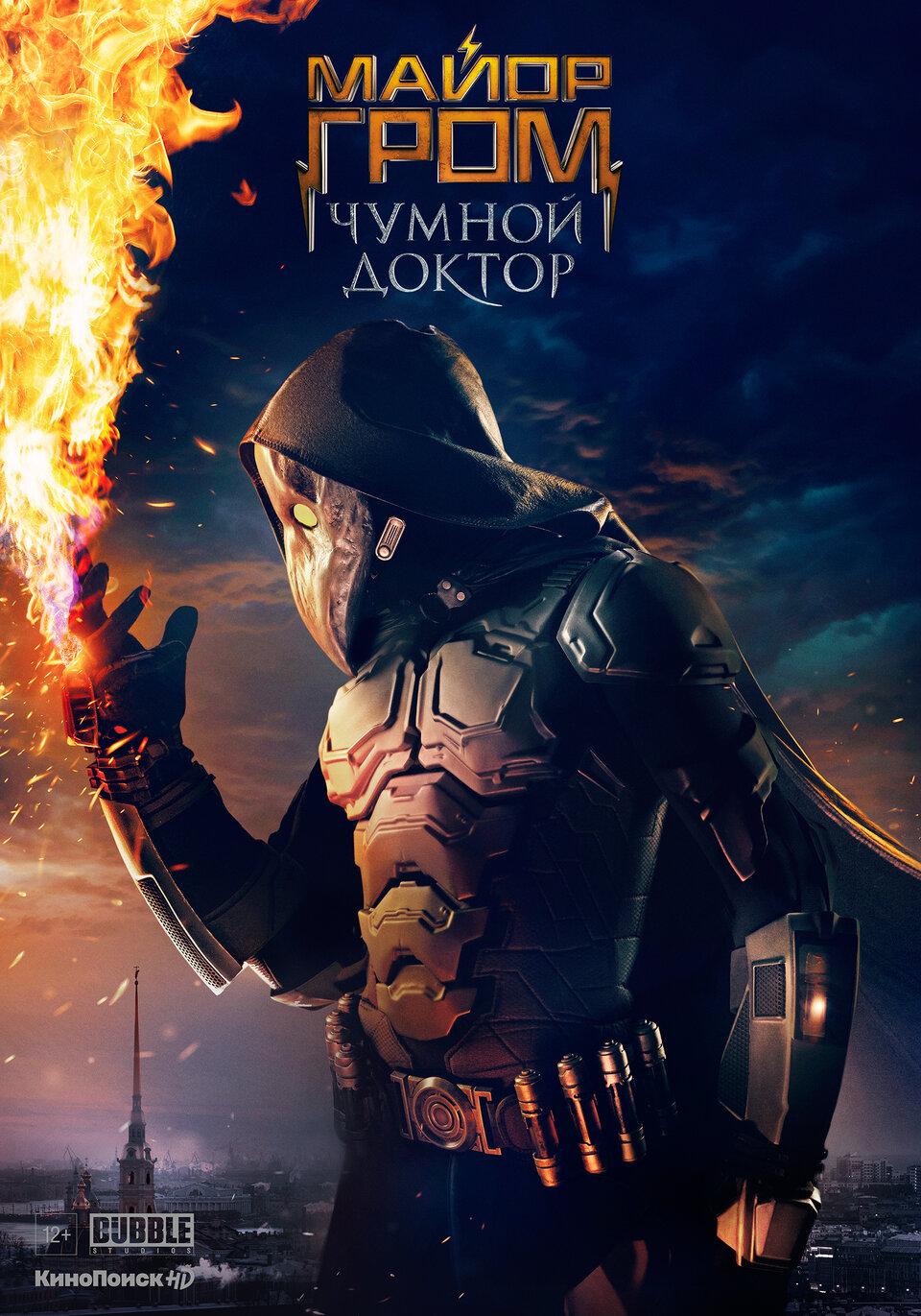 Постер майора грома