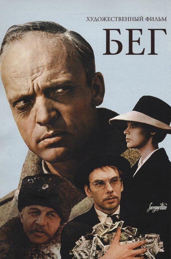 Постер фильма «Бег» (1970)