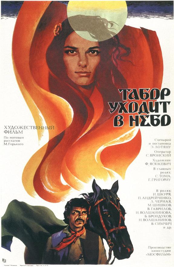 Плакат к фильму «Табор уходит в небо»