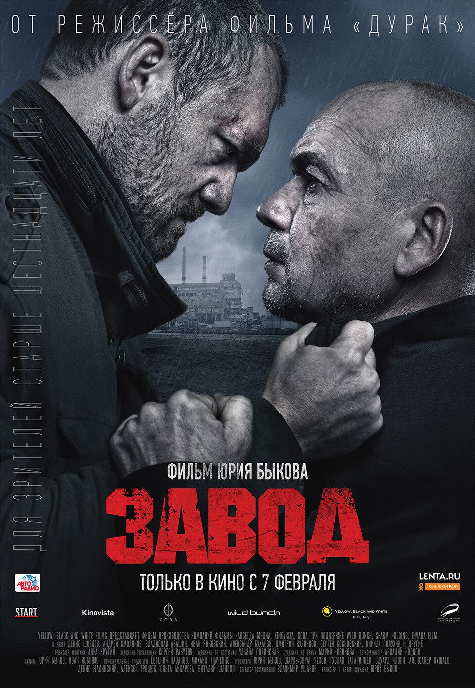 Постер фильма «Завод»