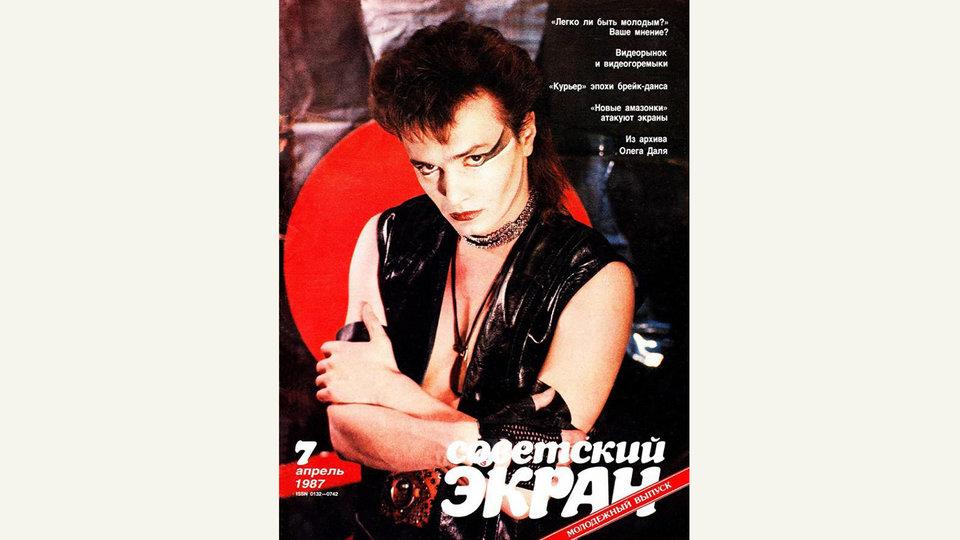 Константин Кинчев на обложке «Советского экрана»
