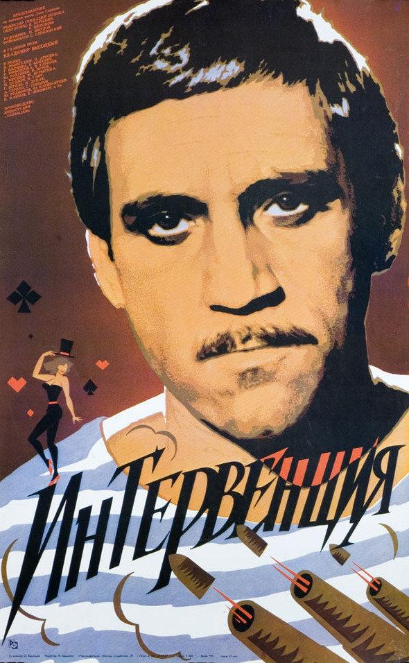 Рекламный плакат фильма «Интервенция»