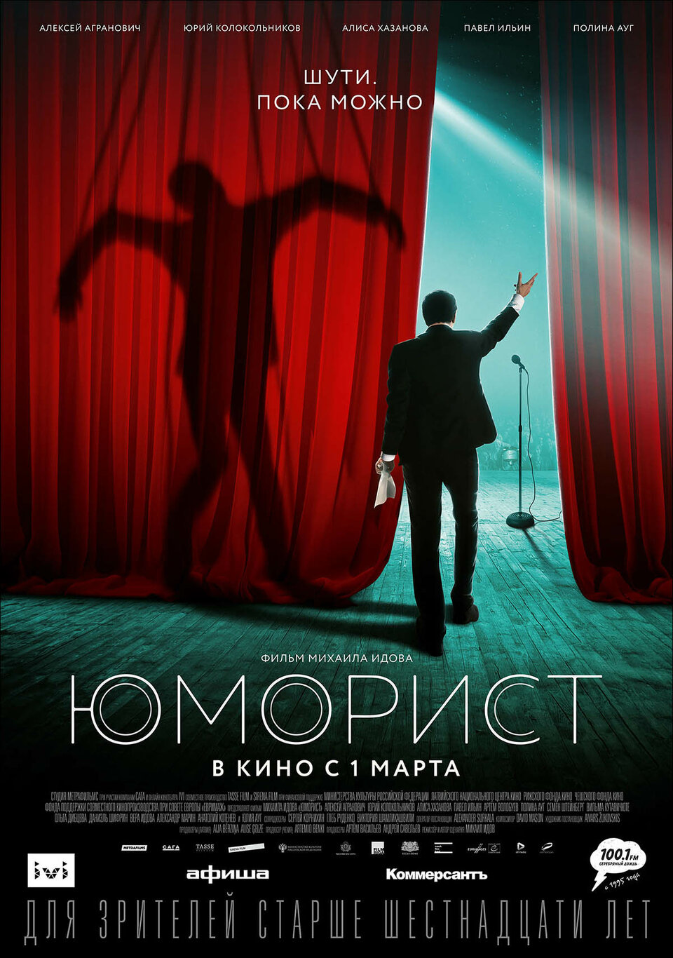 Постер фильма «Юморист»