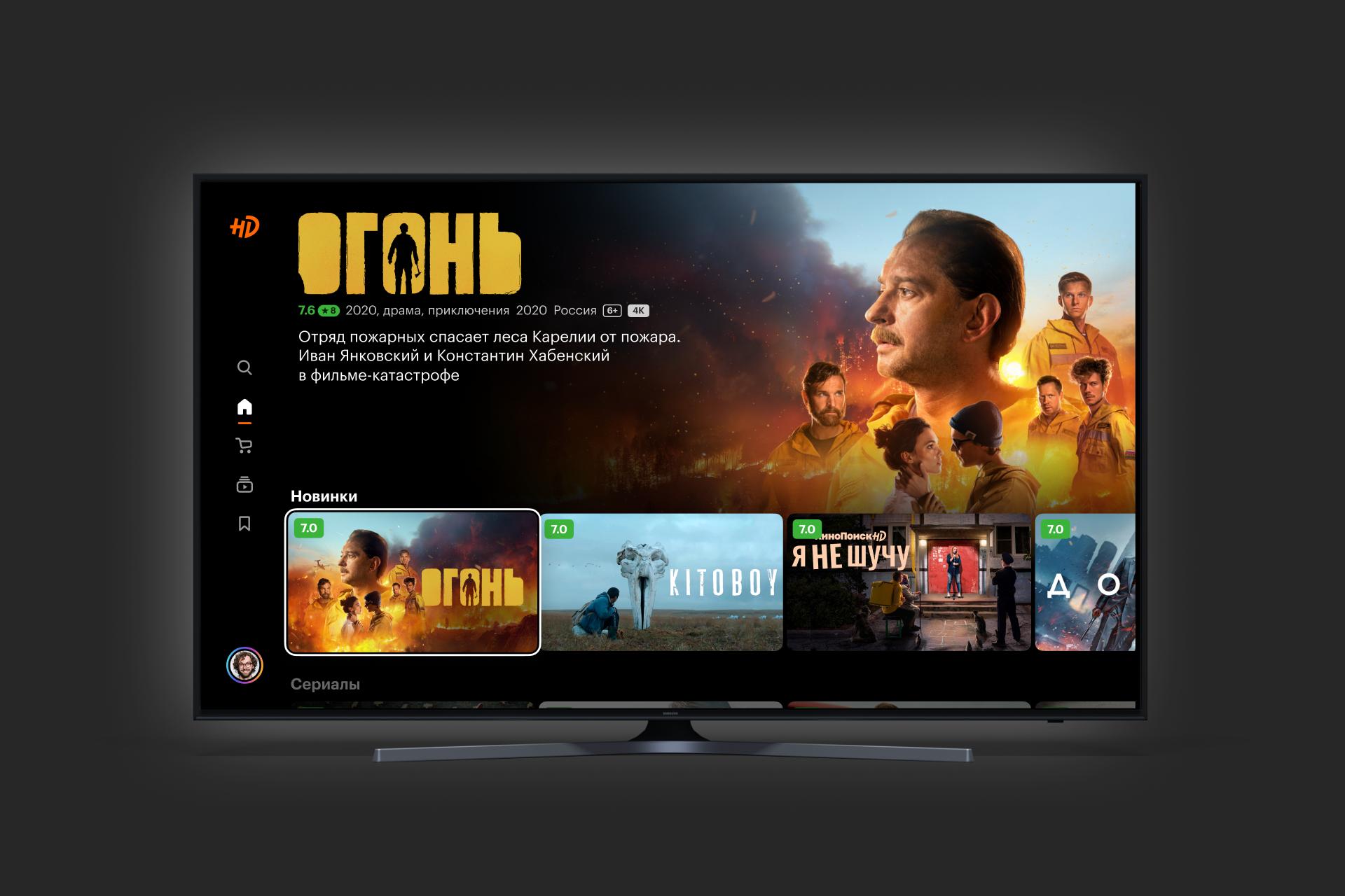 Что нового: Поиск, телевизоры, пульты и кнопки