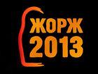 Прямая трансляция церемонии награждения «Жорж 2013»