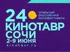 «Кинотавр 2013»: Триумф «Географа»