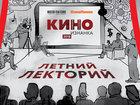 КиноПоиск откроет летний лекторий с Московской школой кино