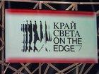 ВКалининграде появится свой кинофестиваль «Край света»