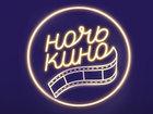 Открылась регистрация наспециальную программу «Ночи кино»