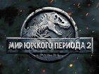 Трейлер «Мира Юрского периода 2»: Время спасать динозавров