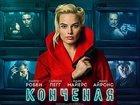 Тест: Как назвать фильм, если ты русский прокатчик?